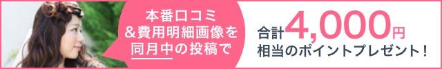 本番口コミ&費用明細画像を同月中の投稿で合計4,000円相当のポイントプレゼント!