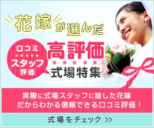 花嫁が選んだ! 口コミスタッフ評価 高評価の式場特集!!